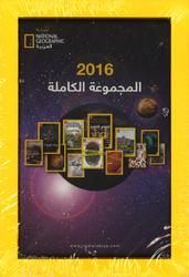 National Geographic Arabic 2016, Magazine, By: Abu Dhabi Media