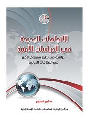 Al Etijahat Al Jadeda Fi Al Dirasat Al Amneya, By: Salim Guessoum