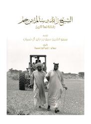 Sheikh Zayed & Salim Bin Ham - A Companionship with a History, By: Zaki Anwar Nusseibeh
