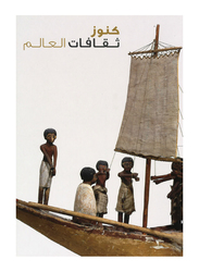 Treasures of the World (Arabic), By: Department of Cultural & Tourism, Abu Dhabi