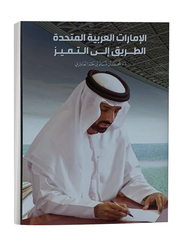 United Arab Emirates-The Road to Excellence, By: Mohammed Muslim bin Ham Al Ameri