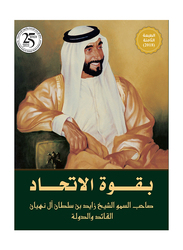 Biqowat Al Etihad, Hardcover Book, By: Emirates Center for Strategic Studies and Research
