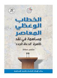 Al Khitab Al Waathi, By: Montaser Hamada