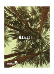 Palms (Arabic), By: Department of Cultural & Tourism, Abu Dhabi