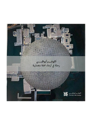 Lad a Journey Through an Architectural Masterpiece (Arabic), By: Department of Cultural & Tourism, Abu Dhabi, Louvre