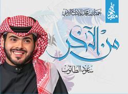 Min Al Akhir - CD, Audio CD, By: Media Department of HHS Hamdan bin Mohammad Al Maktoum