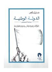 Al Dawla Al Wataneya, By: Ali Rashid Al-Nuaimi