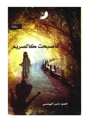Fa Asbahat Ka Al Sareem, Paperback Book, By: Anoud Nasser