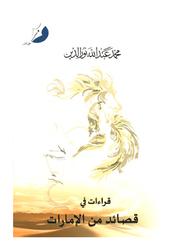 Qira'at Fe Qasa'id Min Al Emirat, Paperback Book, By: Mohammed Abdullah Nooruddin