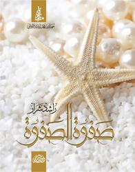 Safwat Al Safwah, Paperback Book, By: Media Department of HHS Hamdan bin Mohammad Al Maktoum