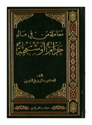 Mo'amalat Man Fi Malihi Haram, By: Jaber Al Hosani