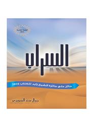 Al Sarab, By: Jamal Sanad Al-Suwaidi