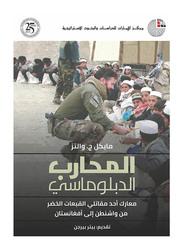Al Moharib Al Doblomasi, By: Ashraf Abdel-Qader