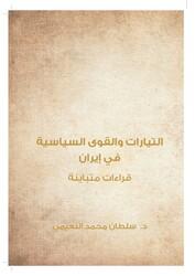 Al Tayarat Wa Al Qowa Al Seyaseya Fi Iran, Paperback Book, By: Sultan Alnuaimi