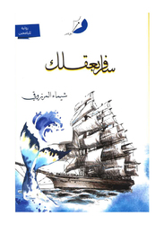 Safir Bi Aqlik, By: Shaima Al Marzouki