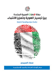 Dawlat Al Emirate Bayna Tarsekh Al Haweya Wa Ta'zez Al Entima', By: Suad Al-Arimi