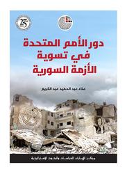 Dawr Al Omam Al Mottahida, By: Alaa Abdul Hamid Abdul Karim