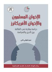 Al Ikhwan Al Moslimon wa Al Ikhwan Al Afrikanraz, By: Mohammed Shawqi Abdel Aal