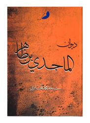 Diwan Al Majidi Bin Thahir, By: Sheikha Muhammad Al-Jabri