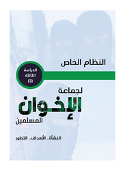 Al Nitham Al Khas Li Jamaa'at Al Ikhwan Al Muslimen, Paperback Book, By: Trends Research and Consulting Center