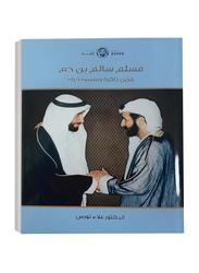 Musallam Salem Bin Ham Store Memory & Life Path, By: Alaa Nawras