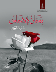 Bustan Al Ehsas, Paperback Book, By: Media Department of HHS Hamdan bin Mohammad Al Maktoum