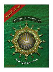 Tajweed Quran From Al-Ahqaf to Al-Nas, Hardcover Book, By: Holly Quraan