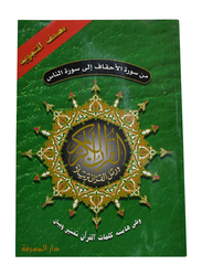 From Ahqaf Surah To Al Nas Surah, Hardcover Book