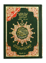 Mujawwad Holy Quran, Hardcover Book, By: DLD