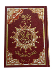 Red Color Holy Quran, Hardcover Book