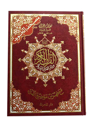 Mujawwad Holy Quran Big Size, Hardcover Book, By: DLD