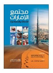 Emirates Society Book (Arabic), Hardcover Book, By: Muhammad Tawheel Asa'id, Yusef Muhammad Shurrab, Saeed Abdullah Hareb
