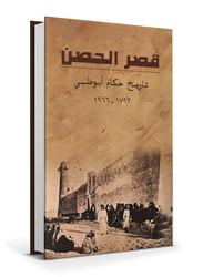 Qasr Al Hosn: The History of the Rulers of Abu Dhabi 1793-1966 (Arabic), Hardcover Book, By: Dr. Jayanti Maitra