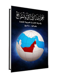 Dictionary of Place Names and Locations Set of 3, Hardcover Book, By: Muhammad Issa Qandil