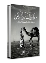 Guardians of the Golden Shore: History of the United Arab Emirates, Hardcover Book, By: Morton, Michael Quentin