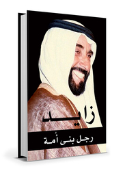 Zayed is a Man Who Built a Nation (Arabic), Hardcover Book, By: Graeme H. Wilson