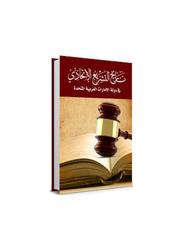 History of Legislation in the United Arab Emirates, Hardcover Book, By: Dr. Abdulaziz Mustafa Al-Khaled