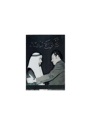 My Journey with Zayed, Hardcover Book, By: Ali Nasser Muhammad