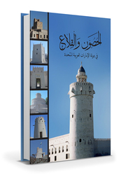 Forts and Castles in the United Arab Emirates, Hardcover Book, By: Ali Al Qasimi