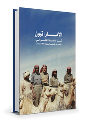 Emirates All Our Yesterdays The Trucial States 1960 - 1962, Hardcover Book, By: Anthony J Rundell