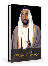 Zayed from Challenge to Union (Arabic), Hardcover Book, By: Dr. Jayanti Maitra