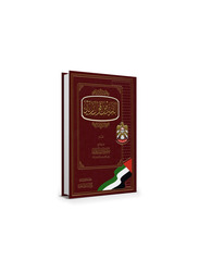 The Uniqueness of The Sayings of Zayed Set of 5, Hardcover Book, By: Ministry of Presidential Affairs and National Archives