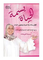 Basma's Life, Paperback Book, By: Basma Fraihat