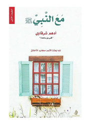 With the Prophet, May God Bless Him and Grant Him Peace, Paperback Book, By: Turki Alhamd