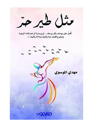 Like a Free Bird, Paperback Book, By: Mahdi Al Moussawi