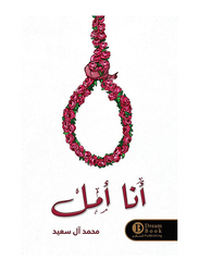 I Hope, Paperback Book, By: Mohammed Saeed