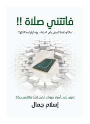 Fatatni Salat, Paperback Book, By: Islam Jamal