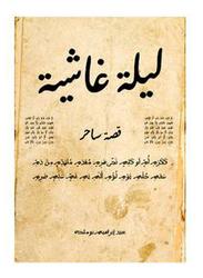 Foolish Night, Paperback Book, By: Obaid Bu Melha