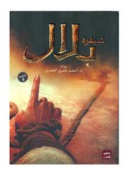 The Bilal Code, Paperback Book, By: Dr. Ahmed Khairy Al-Omari