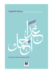 A Better Tomorrow, Paperback Book, By: Abdullah Al Maghlouth